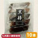 【九州産小麦粉使用 黒棒・10本入・個包装】駄菓子・昔懐かしの味