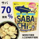sabachi サバチップス