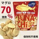 TUNACHi ツナチップス