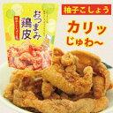 【おつまみ鶏皮・柚子こしょう・50g】鶏皮スナック・鶏皮・鶏皮チップス・鶏皮揚げ・