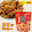 【おつまみ鶏皮・カレー風味・50g】鶏皮スナック・鶏皮・鶏皮チップス・鶏皮揚げ・鶏皮のからあげ・鶏皮