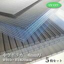 【期間限定20%オフ】中空ポリカ 4mm厚 三六判 ...