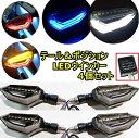 バイク用 LEDテールランプ内蔵 ウインカー/4個セット/1台分/リレー/3/送料無料