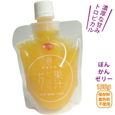 【5本迄ポスト投函利用可】愛媛産ぽんかんゼリー(150g) 愛媛県産ポンカンストレート果汁使用