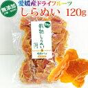 【3袋迄ポスト投函利用可】/愛媛産ドライフルーツ 無添加 乾...