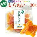 【8袋迄レターパック利用可】/愛媛産ドライフルーツ 無添加 ...