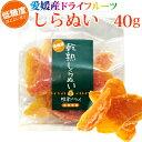 【8袋迄レターパック利用可】/愛媛産ドライフルーツ「低糖」乾...