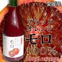 愛媛濃厚100%【無調整】モロストレートジュース1本 720ml 贅沢ブラッドオレンジのモロ100%で搾ったストレートジュース。【RCP】