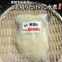 【新物入荷】愛媛県産千切りたけのこ 容量150g 柑橘類に同梱できる!無漂白/薬品不使用