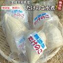 【令和3年産】愛媛県産たけのこホール水煮1kg(約3〜6袋) ●常温発送、到着後は冷蔵保管をお願いし