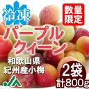 冷凍パープルクイーン(梅酒・梅ジュース用) 400g 2袋 ☆和歌山県紀州産青梅 小梅 冷凍梅