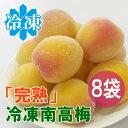 完熟冷凍南高梅 500g×8袋(合計4kg) ★和歌山県紀州産青梅 冷凍梅 梅ジュース・梅酒・梅ジャムに ※申年の梅ではありません。