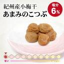 紀州産小梅干 あまみのこつぶ(塩分6%) 1kg