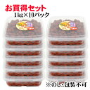 【送料無料】お買得 紀州産小梅干 しそ漬小梅(塩分15%) 1kg×10パック(化粧箱なし)