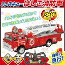 はしご消防車 ラジコン RC 消防車 はしご車 消防はしご車 コントロールカー キッズ 子供 おもちゃ プレゼント 男の子