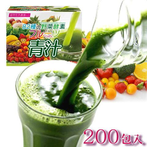 フルーツ 青汁 オレンジ風味 82種類の野菜酵素 3g×250袋 青汁 植物性乳酸菌入り ダイエット 芸能人 話題 口コミ 置換えダイエット 代引き不可