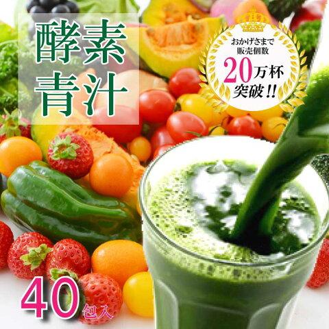 送料無料 酵素青汁 50袋 箱なし 75種類の野菜酵素