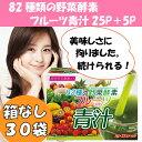フルーツ 青汁 オレンジ風味 82種類の野菜酵素 3g×25...