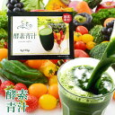 [ 酵素青汁 3g×25袋入 ] 緑黄色野菜を簡単に摂取でき...