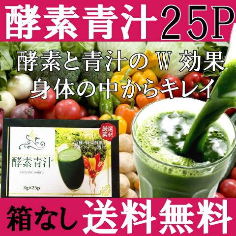 DM便送料無料 酵素青汁 25袋 箱なし フルーツ 青汁 配合 酵素 美容 美味しい青汁 乳酸菌 ダイエット 健康