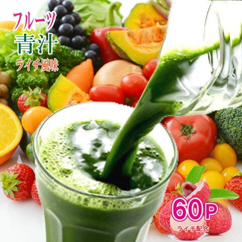 1000円 ぽっきり フルーツ 青汁 ライチ風味 3g×60スティック KINちゃんオリジナル 送料無料