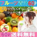1,000円 ぽっきり フルーツ 青汁 ライチ風味 3g×6...