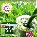 1,000円 ぽっきり 送料無料 お買い得 箱なし 大麦若葉の青汁3g×60袋 飲みやすい 青汁 お...
