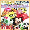 100円(税抜) ディズニーお菓子 詰め合わせ セット おいしい 人気 おやつ リボン ラッピング