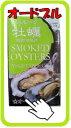 【珍味 おつまみ】かきの燻製 缶詰 85g つまみ カキ オイル オイル漬け 【オードブル】【牡蠣の燻製】【メール便対応可能】 スモーク牡蠣