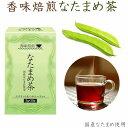 国産なたまめ使用 香味焙煎 なたまめ茶 3g×20袋入 エチケット ヘルシー