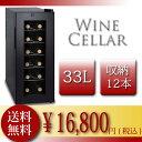 【送料無料】D-STYLIST ワインセラー 12本収納33L家庭用 スタンダード サイズシンプルデザイン の カジュアル ワインセラー 普段使いにちょうどいい