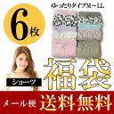 【メール便送料無料】ショーツ 6枚 福袋 M/L/LL綿100% ゆったりタイプ 下着 パンツ 激安 特売 シンプル セット
