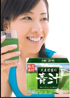 Aojiru barley grass 3 g × 63 bag insert * drinking is the easy-to-green juice (aojiru). Take a look at once you try (try) should become