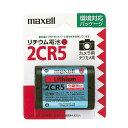 【日立マクセル】筒型リチウム電池 カメラ用/6V 2CR5 1BP