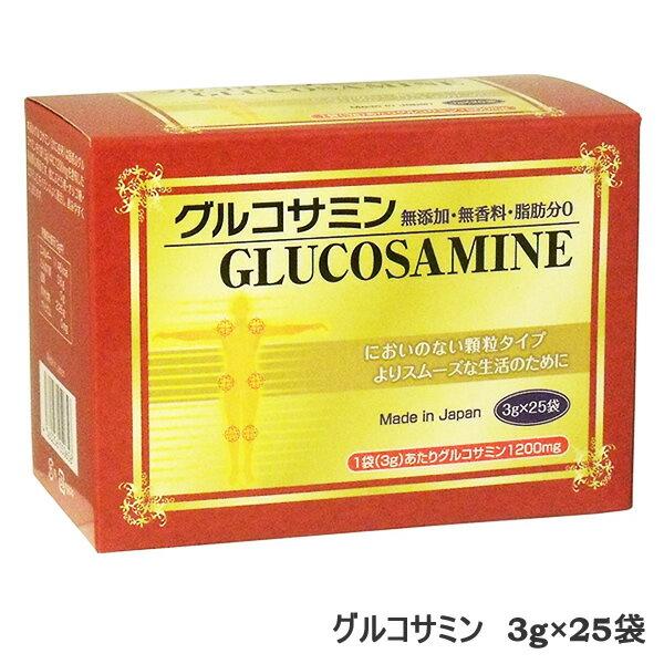 グルコサミン 3g×25袋