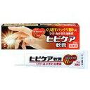 【第3類医薬品】池田模範堂●ヒビケア軟膏 15g