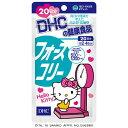 フォースコリー 80粒 20日分 dhc002(ハローキティデザイン)【DHC】