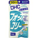 【DHC】フォースコリー 80粒 20日分 dhc002
