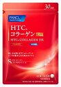 <3個までメール便可>FANCL ファンケル HTCコラーゲンDX 約30日分