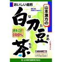 山本漢方 白刀豆茶100% 6g×12包※お取寄せ商品の為発送まで数日いただきます