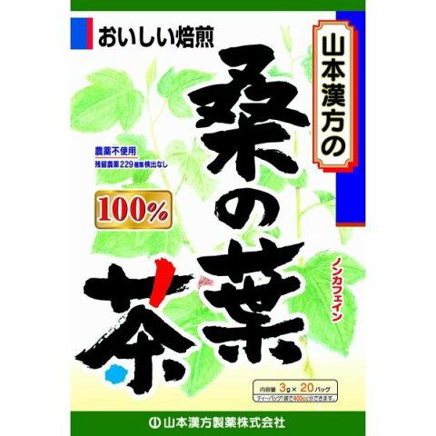 山本漢方 桑の葉茶100% 3g×20袋※お取寄せ商品の為発送まで数日いただきます