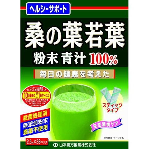 山本漢方 桑の葉青汁100%  2.5g×28包   食生活が不規則な方の栄養補給に※お取り寄せ商品の為発送まで数日いただきます