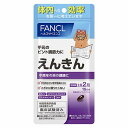 FANCL ファンケル えんきん【15日分】