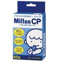 期限2017年12月以降【杏林製薬】ミルトン CP チャイルドプルーフ 60錠