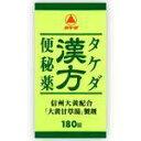 【第2類医薬品】●タケダ漢方便秘薬180錠
