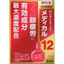 【第2類医薬品】 サンテメディカル12 12ml