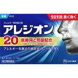 【第2類医薬品】アレジオン20 12錠 <エスエス製薬>
