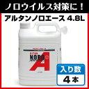 【ノロウイルス対策|エタノール製剤】 アルタン ノロエース 4.8L 詰替用×4本 (ケース販売)