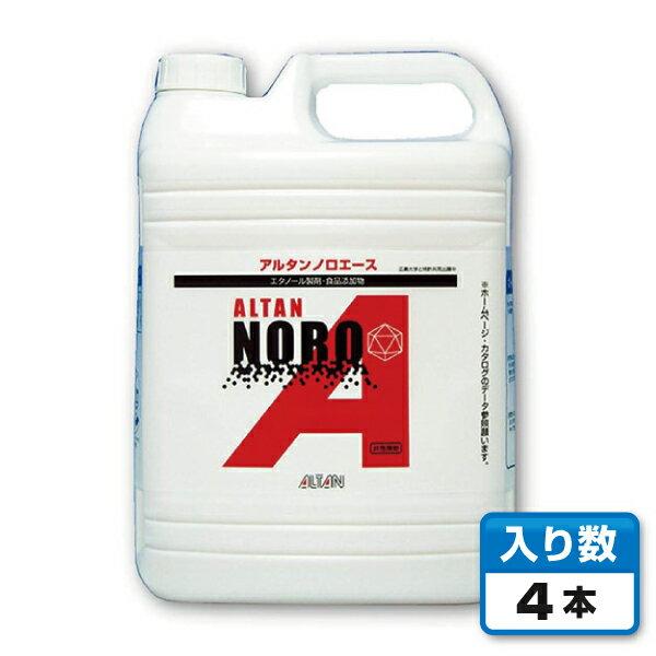 【ノロウイルス対策|エタノール製剤】 アルタン ...の商品画像