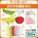 【紙製お箸袋】おりがみ箸袋MIX 6種類ランダム (500枚入)